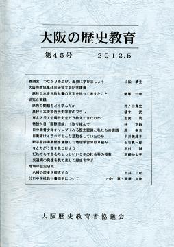 『大阪の歴史教育』45号