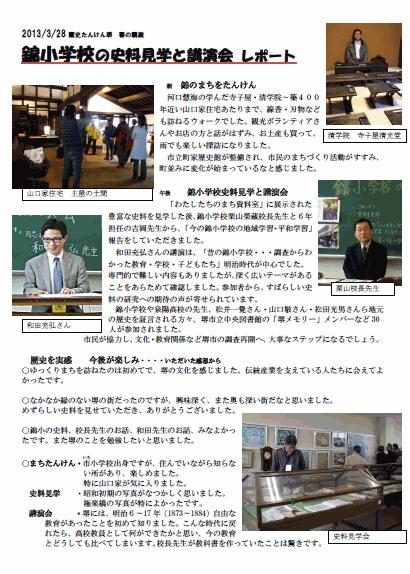 2013_03_28_report