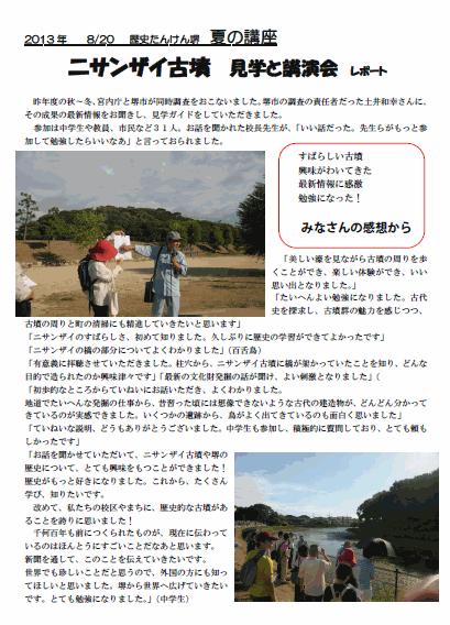 2013_08_20_report