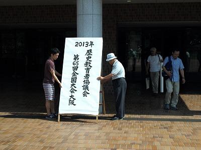 2013_08_taikai_01