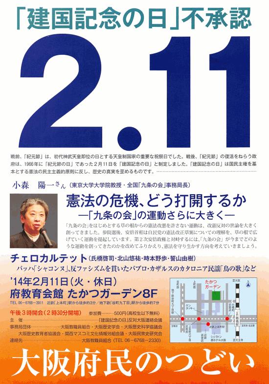 2014_02_11_kenkoku