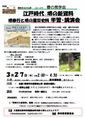 2014_03_sakai