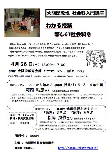 2014_04_26_kouza
