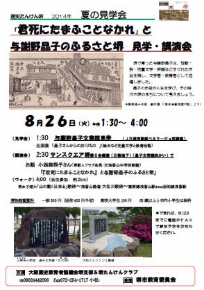 2014_08_26_sakai