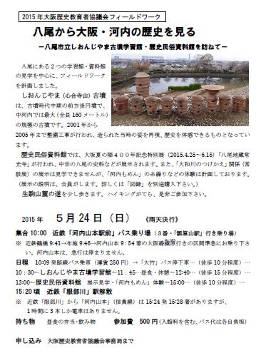 2015_05_24_fw