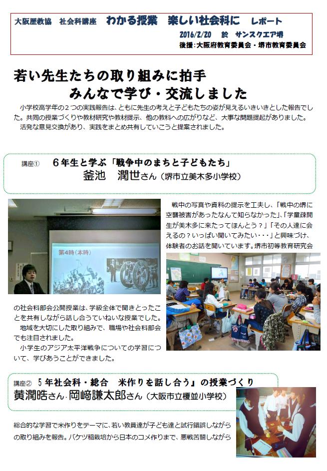 2016_02_20_report_1