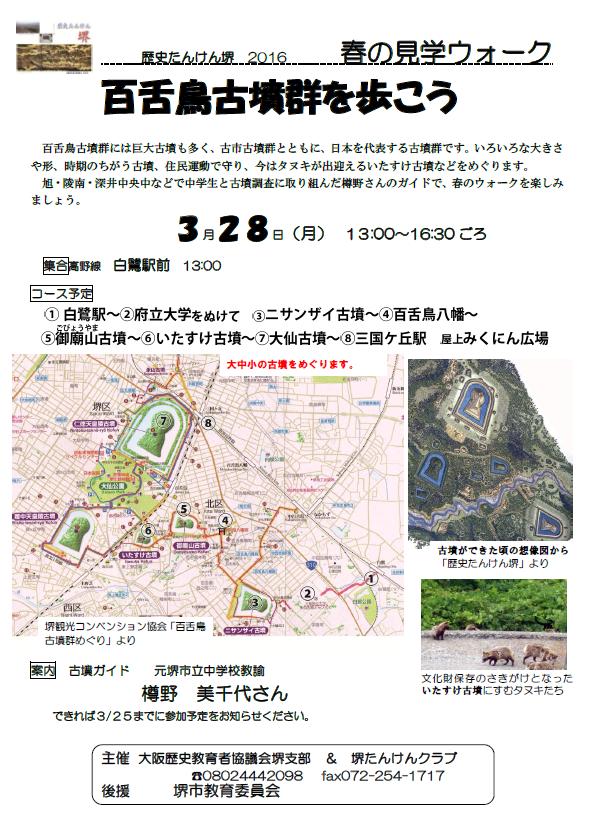 2016_03_28_sakai_fw