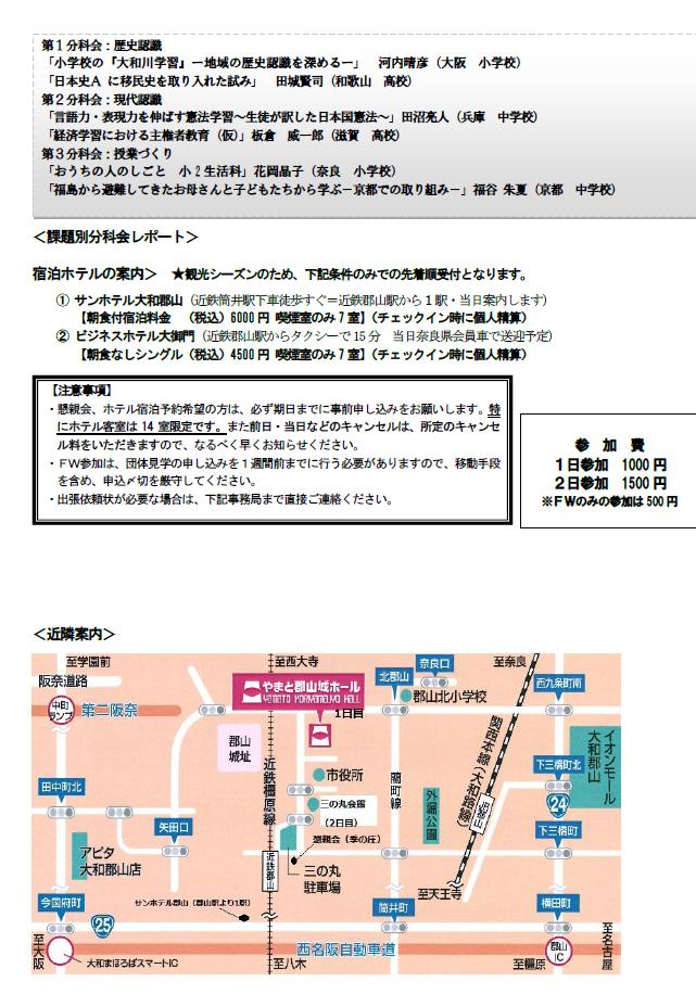 2016_11_26_nara2